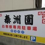 中華料理 泰洲園 - お店の裏手に4台分の専用駐車スペースがある駐車場があります。