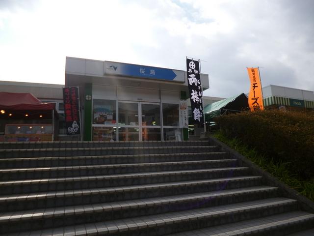 桜島サービスエリア (下り線) ...