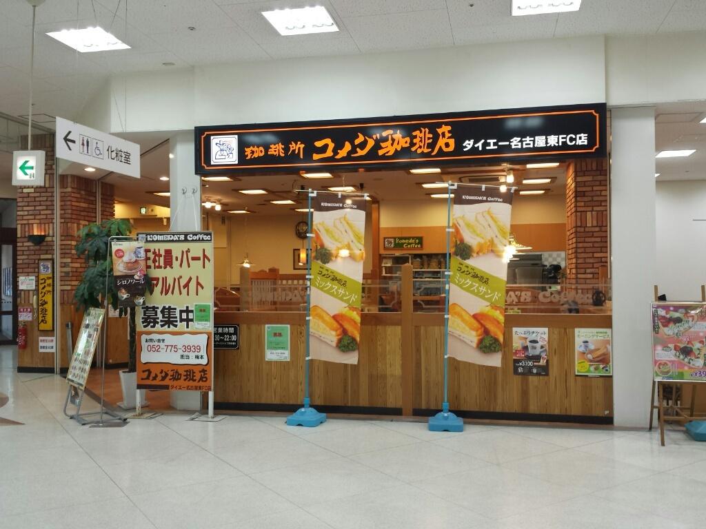 コメダ珈琲店 イオン名古屋東店
