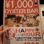 エカイエJP 新宿 - ハッピーアワー  7時まで入店でお好きな飲み物と牡蠣2個が1,000円