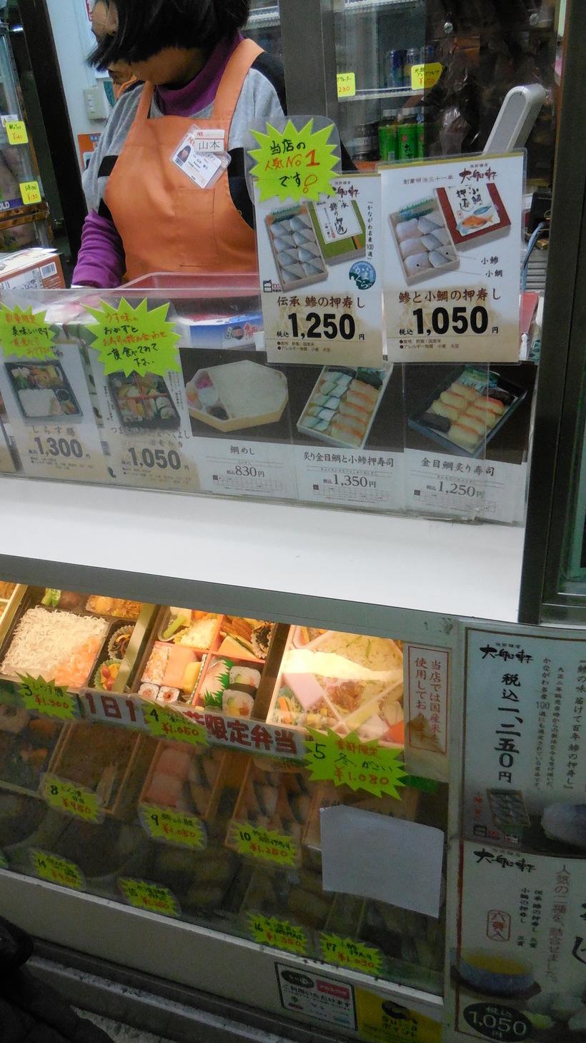 駅弁屋 熱海中央売店 name=