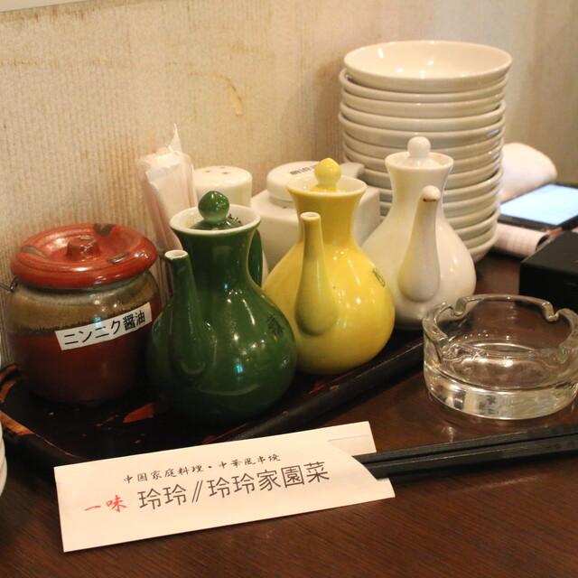 中国家庭料理 一味玲玲 新橋本店>