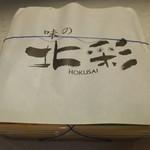 郷土の味 北彩 - カニづくし 790円 【 2015年1月 】