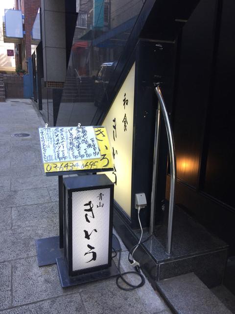 五丁目 千 きいろ - 一階の看板。みずほ銀行の手前。