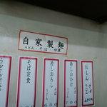 3438029 - 自家製麺!
