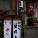 御田町 桃の木 - 看板