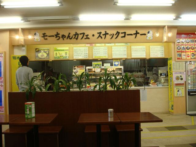 佐野サービスエリア モーちゃんカフェ・スナックコーナー