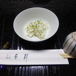 太郎 - イカの胡麻酢和え(2015年1月)