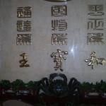王宝和大酒店 宝和厅 -