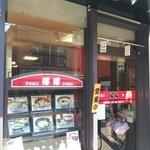 得得うどん - 阪急箕面駅近くにあるお店の外観