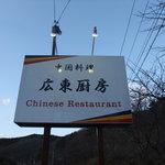 広東厨房 - 看板