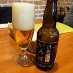 かまやカフェ・デュ・レヴァベール - 日光ビールいろは780円