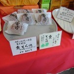 和菓子処 松島 -