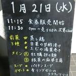 わかば食堂 - 15.01.21【桃杏樓 数寄屋橋本店 金城七緒シェフ】