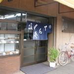 天狗食堂 - ガラスケースを見て、いなり、おはぎ、赤飯が出ていれば店内で注文可。午後には売り切れていることが多い。