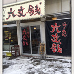 らーめん六文銭 - 2015.1