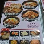 34399832 - 麺場唐崎商店・メニュー(2014.10)