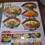 34399836 - 麺場唐崎商店・メニュー(2014.10)