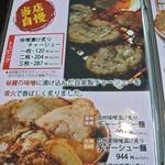 34399844 - 麺場唐崎商店・メニュー(2014.10)