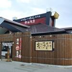 34399850 - 麺場唐崎商店・外観(2014.10)