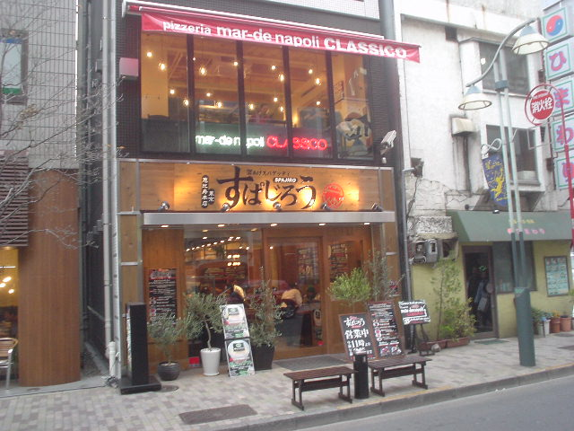釜あげスパゲッティ すぱじろう 恵比寿本店