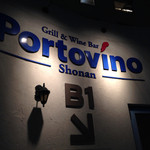 ポルトヴィーノ -