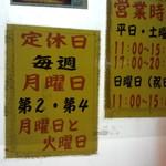 営業時間 及び 定休日(2015.01.21)