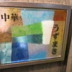 中華 うずまき - 26年10月 1階入り口の看板