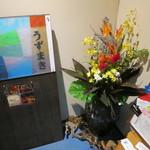 中華 うずまき - 26年10月 地下入口の看板と生花