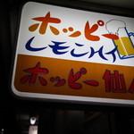 ホッピー仙人 - 看板