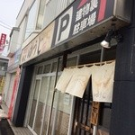 四代目麺処 ゆうじ -