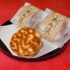 御菓子司 亀屋 - 料理写真:本町焼