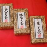 御菓子司 亀屋 - 羊羹 三種