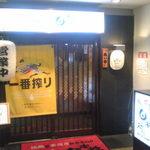 海鮮呑屋日本橋 - 2階にある入り口