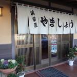 浜茶屋 やましょう - 入口