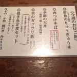 うお・みっつ 新宿店 - ランチメニュー
