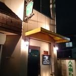 カミニート - 料理写真: