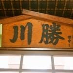 川勝 - 店名が入ってます