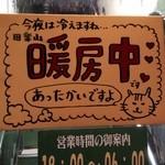 田楽山 - あったかいですよ♪