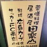 田楽山 - 広島カープ応援店