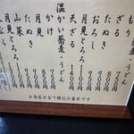 傳兵衛蕎麦 - 750円~(^^;)