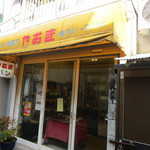 やおきパン - お店は箱崎のふれあい通りから少し入った路地にありますよ。