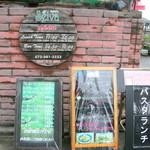 カフェ セルヴァ - お店の前にあるメニュー