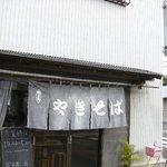 志保沢商店 -