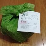フェスティバロ - 唐菜シフォンケーキ  874円