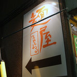 麺屋はやしまる - 路地入口の案内看板。が、これは高円寺駅方面から歩いてきたら見えませんっ!!