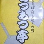 34464480 - あつあつ亭 横手焼きそばパッケージ fromグリーンロール