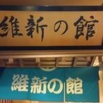 薩摩魚鮮 - 店内