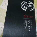 34464822 - チョコけんぴ(ビターチョコ)