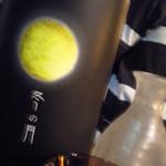 粥茶屋 写楽 - 冬の月 満月バージョン